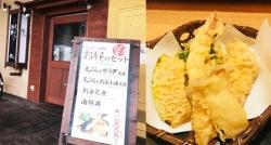 天ぷら・海鮮 岩八