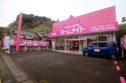 ホームメイトFC霧島店(株)小倉ホーム