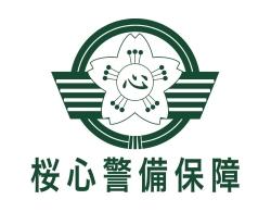 桜心警備保障株式会社