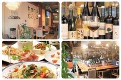 WINE食堂 honu cafe(ホヌカフェ)
