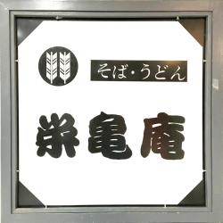 そば処 栄亀庵・アスモ店