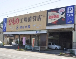 株式会社 津田水産