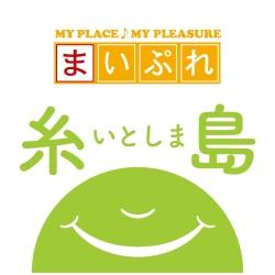有限会社イーデザインショップ まいぷれ糸島編集部