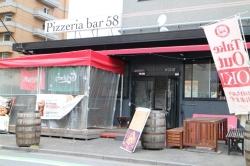 Pizzeria bar 58(ピッツェリア バール 58)
