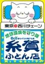 VOL.969  ブライダル寝具 特典付き(^_−)−☆  9月末まで