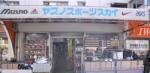 勝田台にサッカー専門店!?