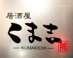 はじめての松江。くま吉さんの料理のおかげで堪能できました!