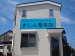 吉川で開業されてからお世話になっています。