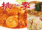中華Dining桃李