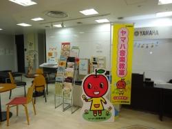ヤマハ成田センター