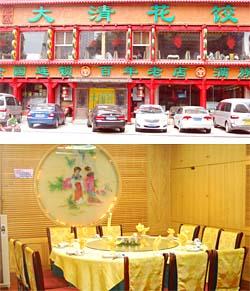 大清花餃子(ダー チン ファ ジャオ ズー):店舗外観と個室。古風な雰囲気を演出