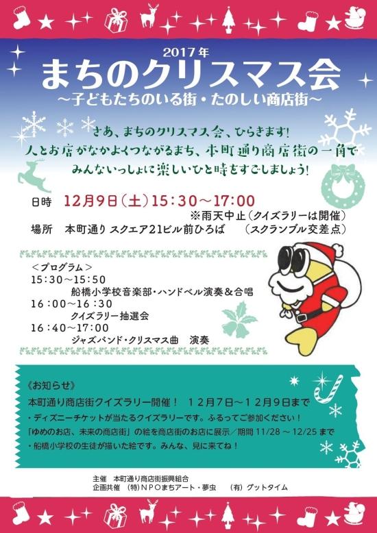 本日 2017年まちのクリスマス会 開催!!