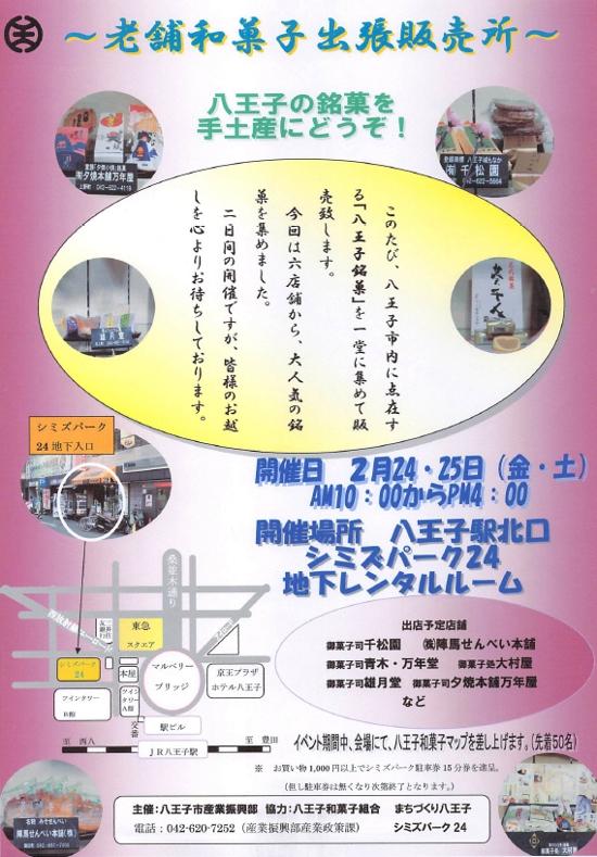 八王子の老舗和菓子店がシミズパーク24にて出張販売を致します! 2月24日(金)・25日(土)開催です。