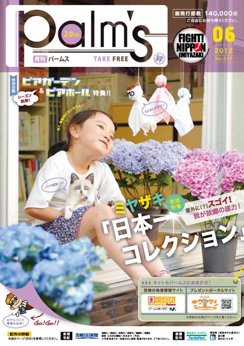 皆さ?ん!月刊パームス6月号が発行されました!