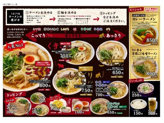 広島ラーメン 全8種類  ←HPはココをクリックしてね