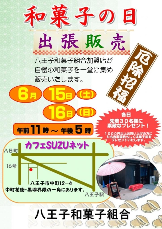 6/15(土)、6/16(日)は和菓子の日 ~八王子和菓子組合~