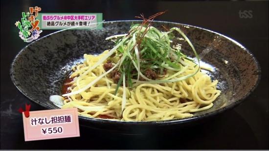 広島 汁なし坦々麺 販売開始!!