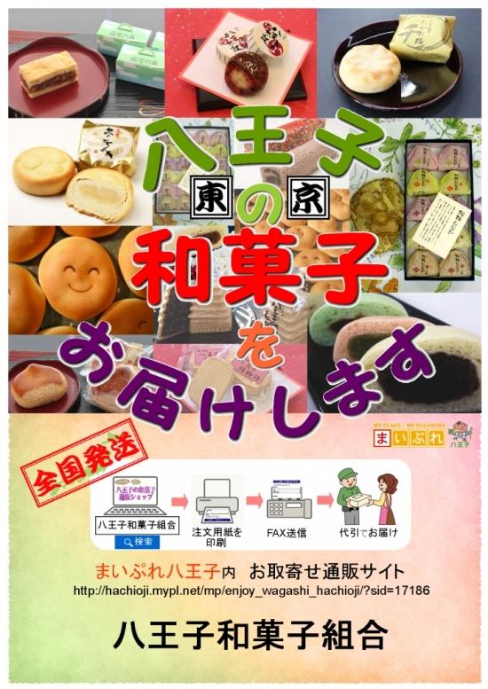 八王子和菓子組合お取寄せ通販サイトが開店しました!!!
