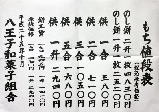 お供え餅・のし餅【お歳暮・年用意】