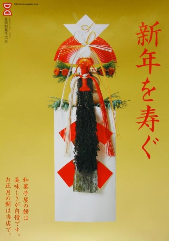 お正月の餅は八王子和菓子組合各店で。