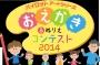 おえかき&ぬりえコンテスト 2014