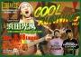 いよいよ明日!!COOL RUNNING vol.1