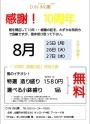 みやび日記VOL1667