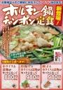 大人気ホルモン鍋チャンポンが定食になった!