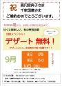 みやび日記VOL1668