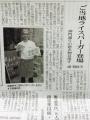 本日の島根日日新聞朝刊に、ライスバーガー登場!