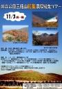 ☆国立公園 三瓶山秋の紅葉満喫縦走ツアー☆