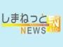 ◆出雲産抹茶販売開始&NHKで特集!明日放送!!◆