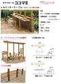 LIXIL ガーデンルーム『cocomaⅡ(ココマⅡ)』-オプション 「カウンターテーブル」