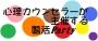 【女性j必見!】☆1月10日☆ 「第二回 心理カウンセラーが主催する婚活パーティー」 開催!!