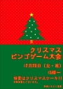 12月23日はクリスマスビンゴゲーム大会(^O^)/
