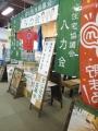 ★★御礼★★ 春のイタケン リビングフェア in イタケンマーケットコート