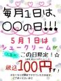 5月1日はシュークリームが税込100円です!!!