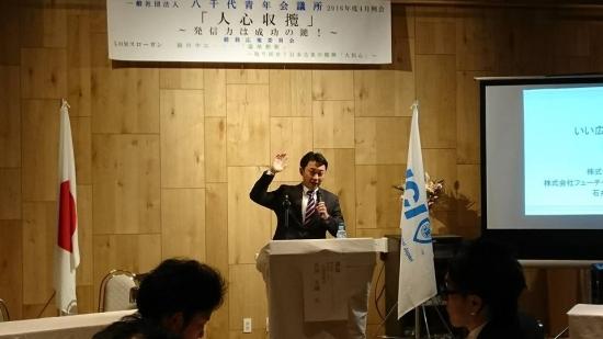 (一社)八千代青年会議所で、弊社社長が講演いたしました