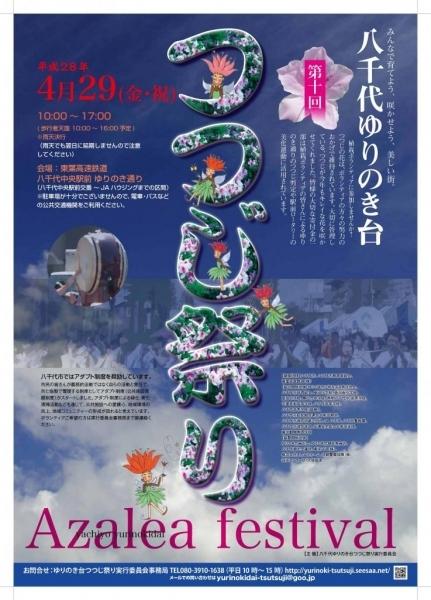 八千代市ゆりのき台の「つつじ祭り2016」がいよいよ開催!
