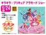 キラキラ☆プリキュア アラモード ショー