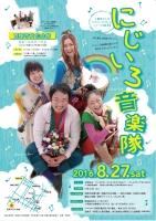 にじいろ音楽隊♪0歳児からのファミリーコンサートシリーズvol.12