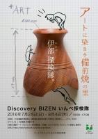 Discovery BIZEN-いんべ探検隊-