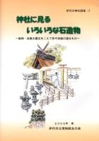 市内神社調査報告第2段冊子「神社に見るいろいろな石造物」完成