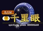 9/1より名古屋 千里眼3周年 感謝イベントが始まります!