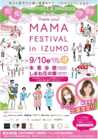 MAMA FESTIVAL in IZUMO
