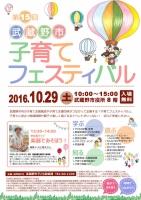 武蔵野子育てフェスティバル