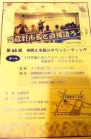 武蔵野市長と直接語ろう! 市民と市長のタウンミーティング