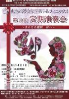 山陰少年少女合唱団リトルフェニックス 第11回 定期演奏会