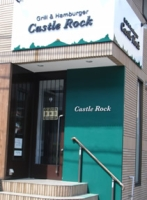 【Grill&Hamburger Castle Rock】知ってる方いますか??