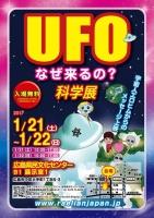 広島UFO科学展